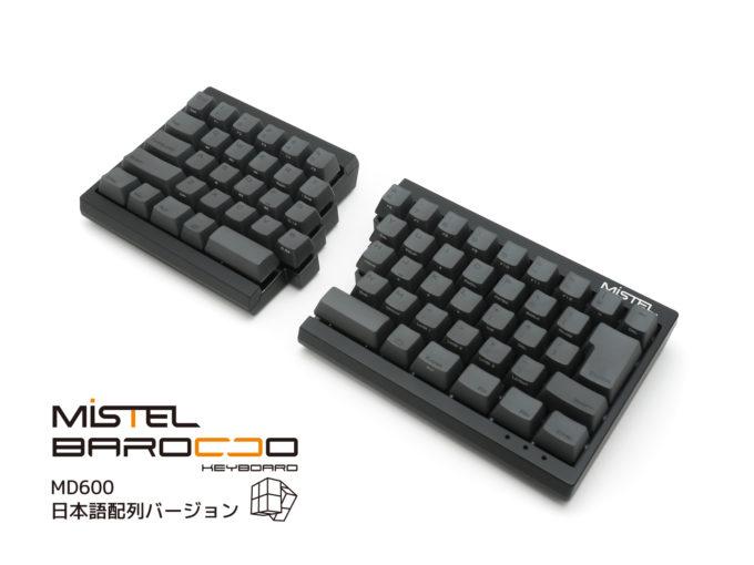Mistel Barocco(バロッコ)MD600 日本語配列バージョン