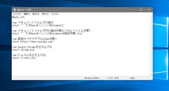 特定のフォルダやファイル、プログラムを起動するバッチファイルの書き方