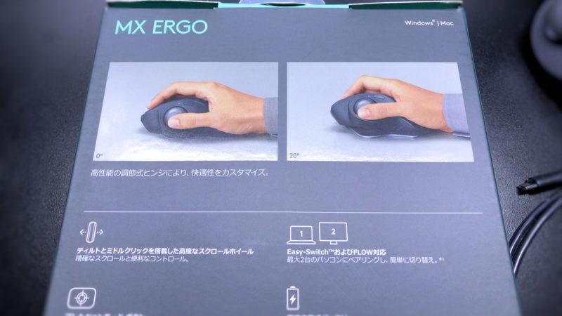 「MX ERGO」の特長的な機能