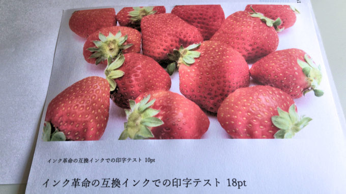 互換インクを使用した画像印刷テスト