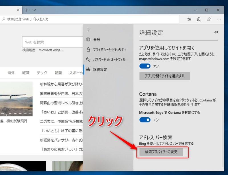 詳細設定リスト内の既定の検索エンジンを表示
