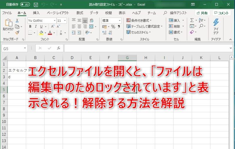 エクセルファイルを開くと「ファイルは編集のためロックされています」と表示される!解除する方法を解説