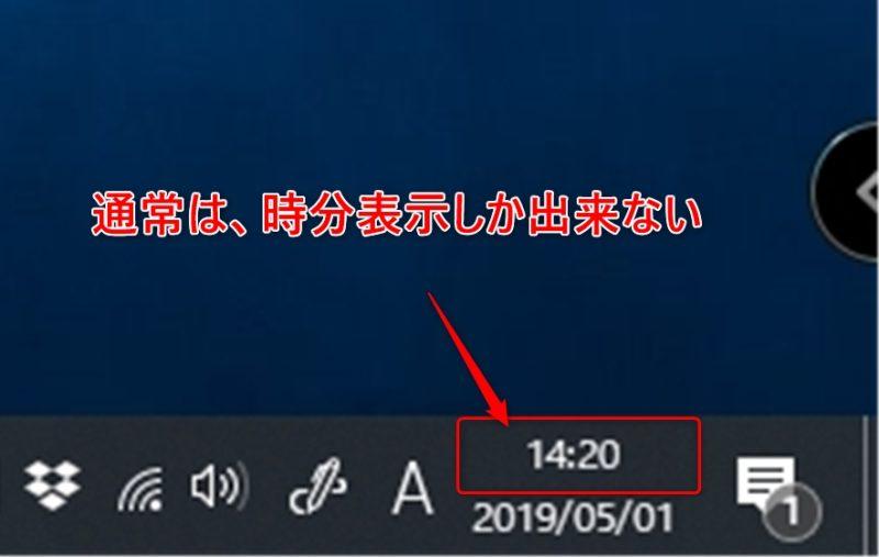 通常の場合、Windows10の時計は秒まで表示されない