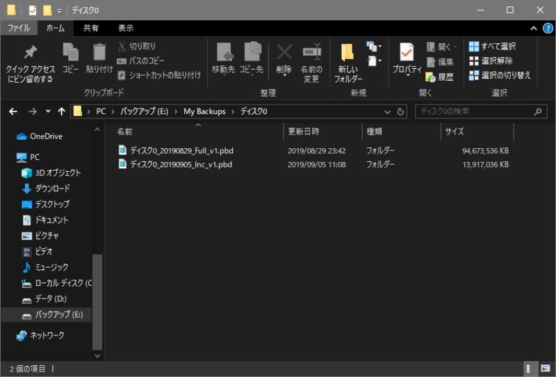 「EaseUS Todo Backup」のバックアップファイルの容量