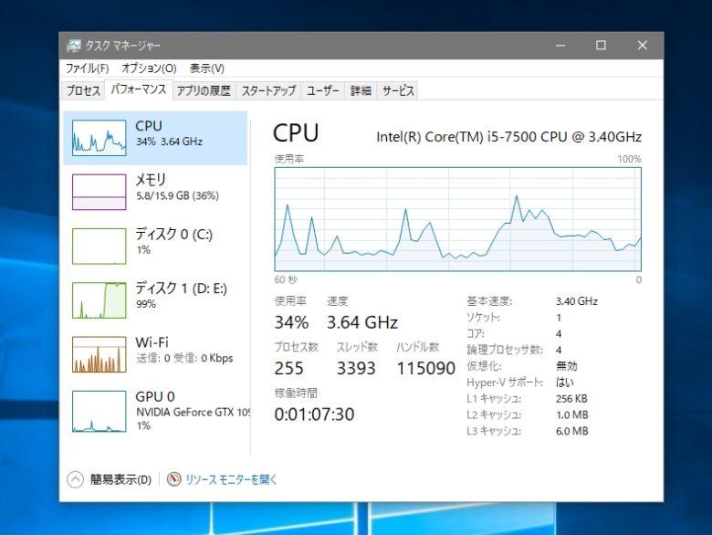 「EaseUS Todo Backup」のイメージ結合中のパソコンの状態