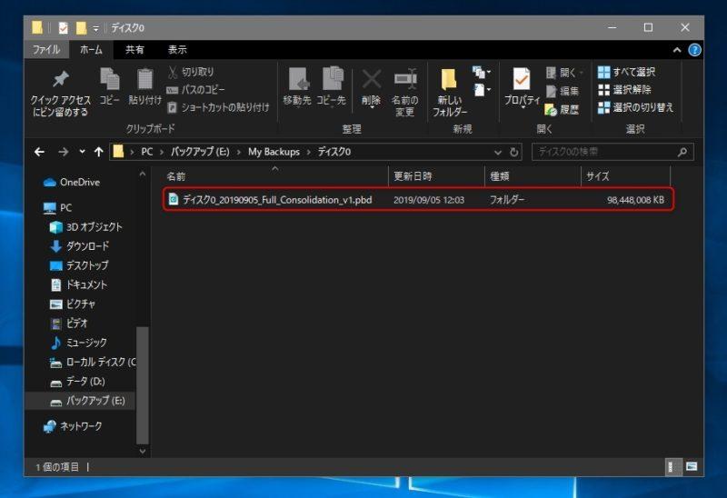 イメージ結合によるファイル容量の変化