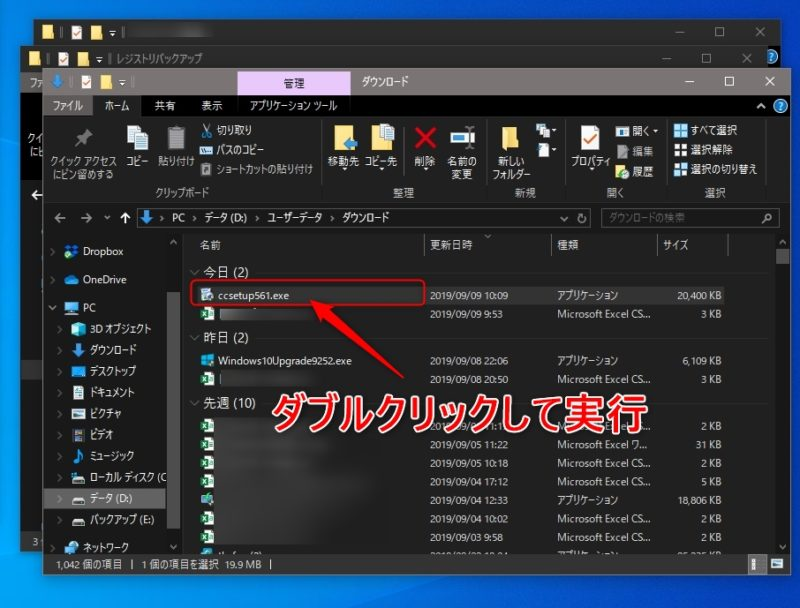 「CCleaner」をセットアップ