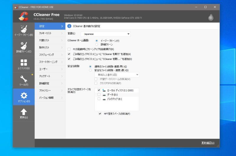 「CCleaner」を日本語表示