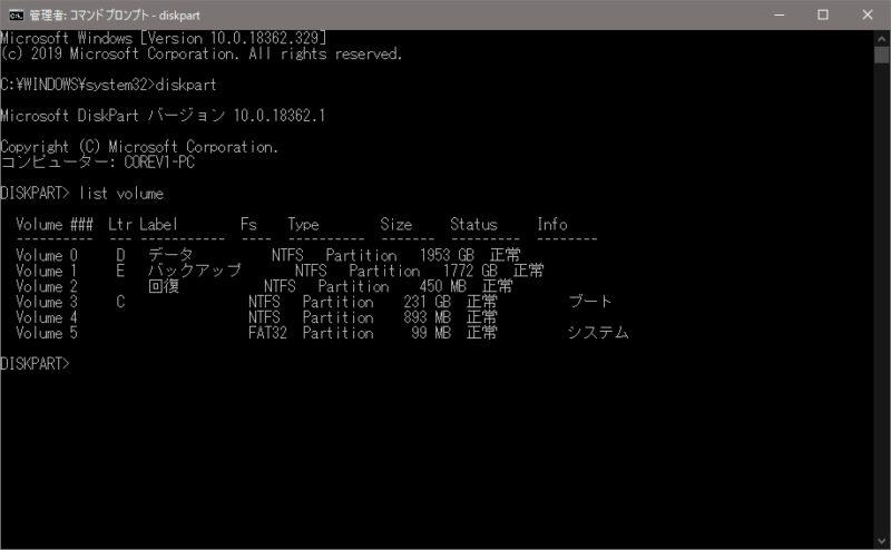 Windowsパソコンに接続されている全てのボリュームとドライブレターの割り当て状態が表示