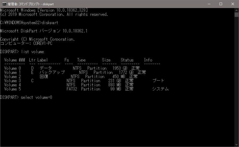 「select volume=××」で操作するボリュームを選択
