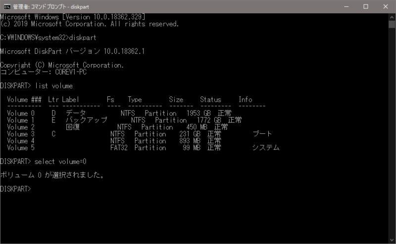 「select volume=××」で操作するボリュームを選択した状態