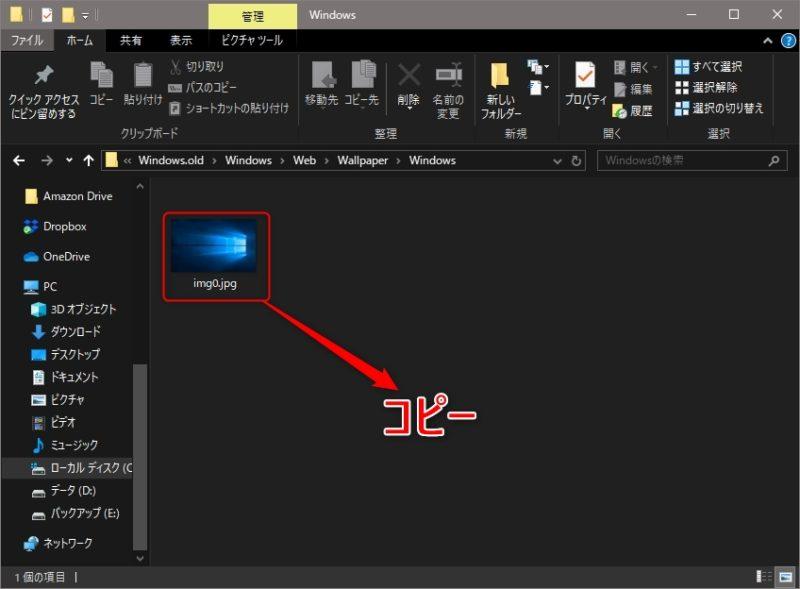 Windows10の旧背景画像