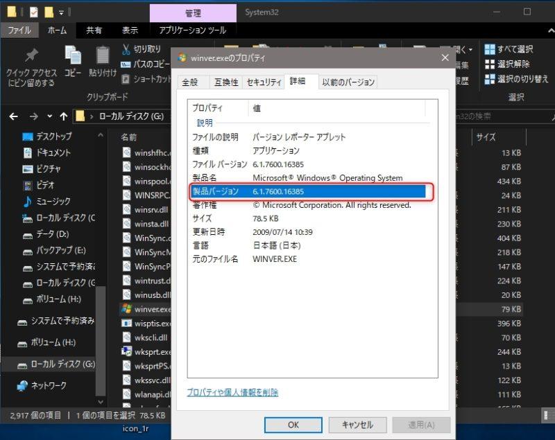 Windows7の製品バージョンを確認する