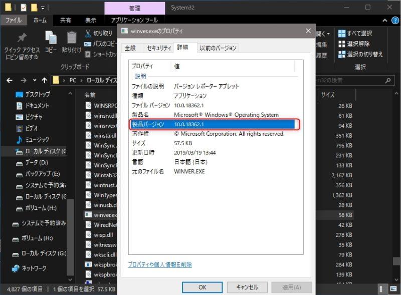 Windows10の製品バージョンを確認する