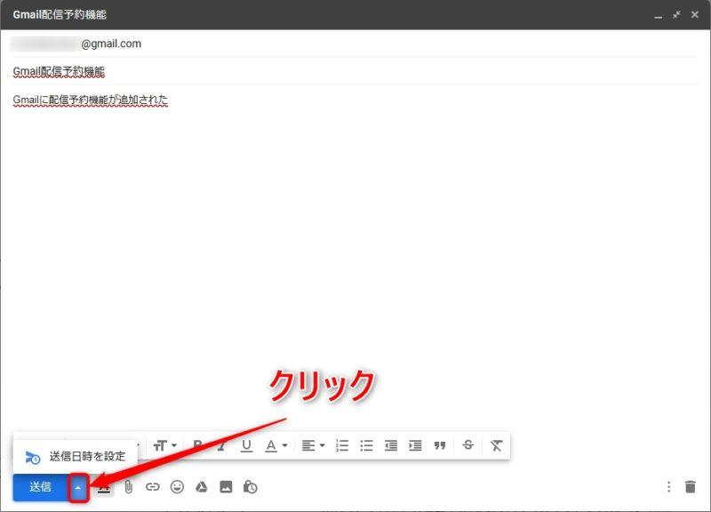 Web版のGmailを使用してメールを予約送信する方法