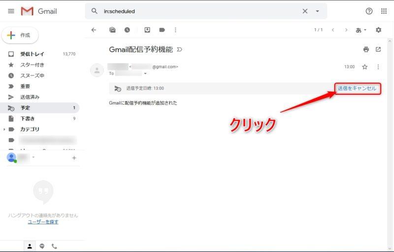 Gmailの予約送信をキャンセル