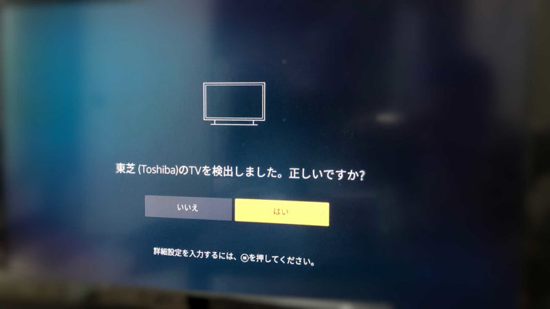 接続しているTVの識別確認