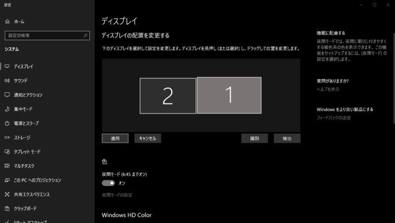 Windows10でディスプレイ設定