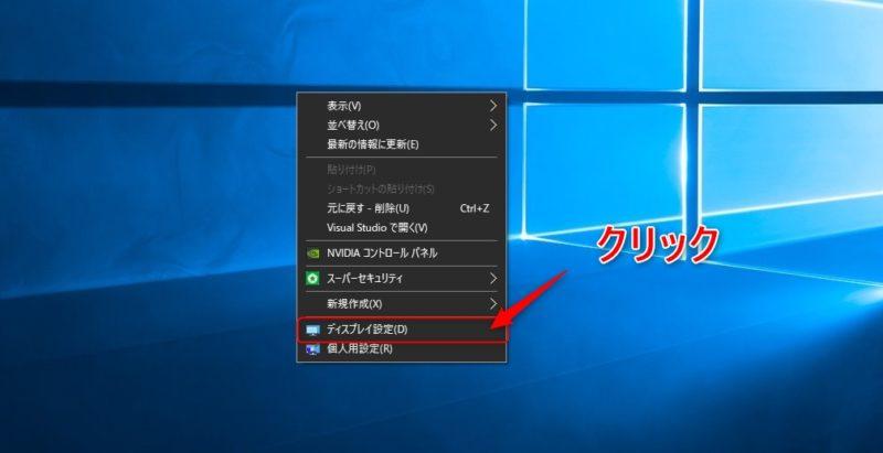 Windows10でディスプレイ設定を開く