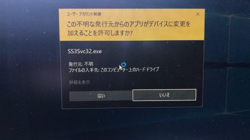 「SS3Svc32.exe」のUACメッセージ