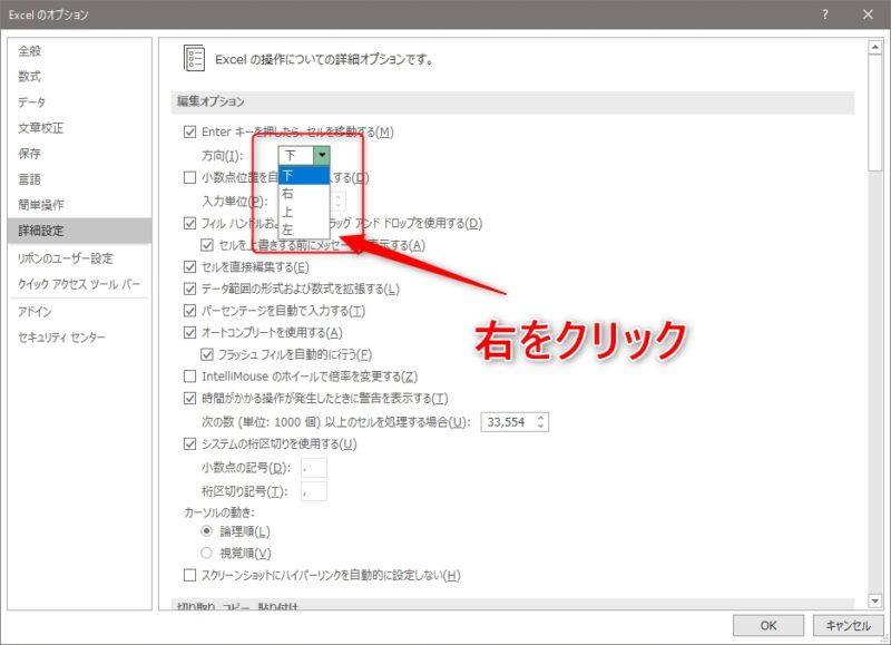 編集オプション内のセルを移動する方向を変更する