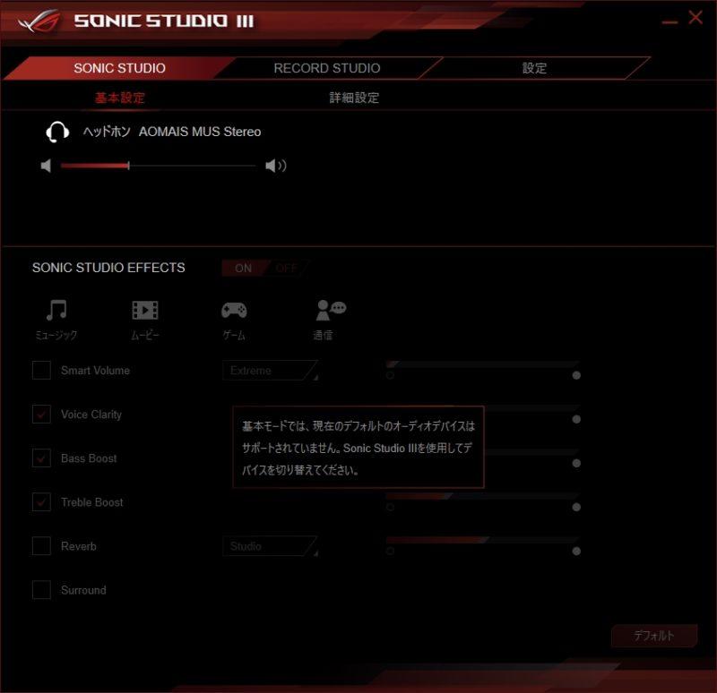 「SS3Svc32.exe」アプリは、「ASUSのSONIC STUDIO Ⅲ」