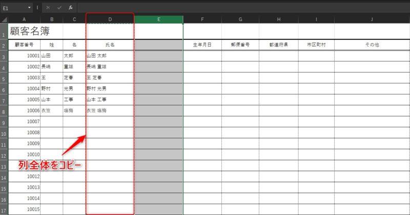 文字列表示用の列を挿入する