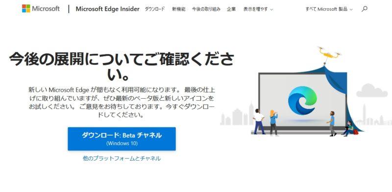Chromiumu版 「Microsoft Edge」β版のダウンロード先