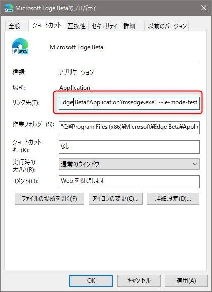 Chromiumu版 「Microsoft Edge」β版の起動オプションを追加