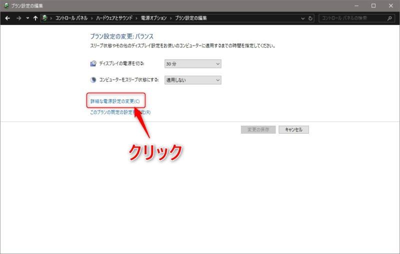 Windows10の電源プラン設定の編集画面