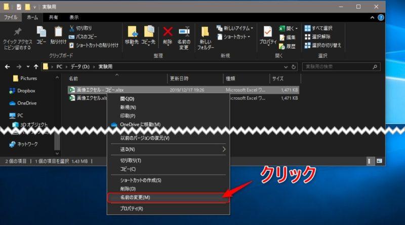 エクセルファイルの拡張子を「zip」に変更する