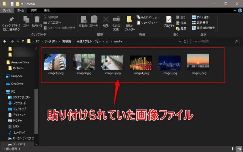 mediaフォルダ内の画像ファイル