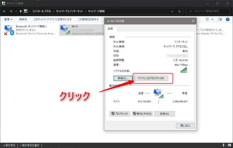 Wi-fiの状態画面を表示