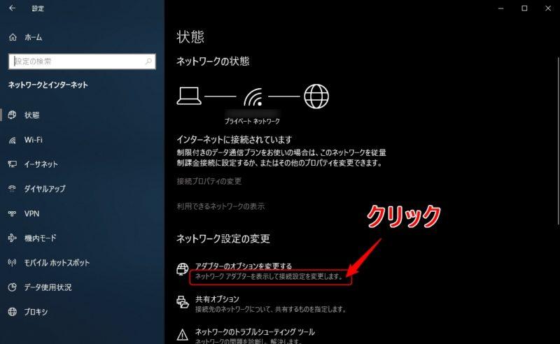 ネットワークの設定画面を表示
