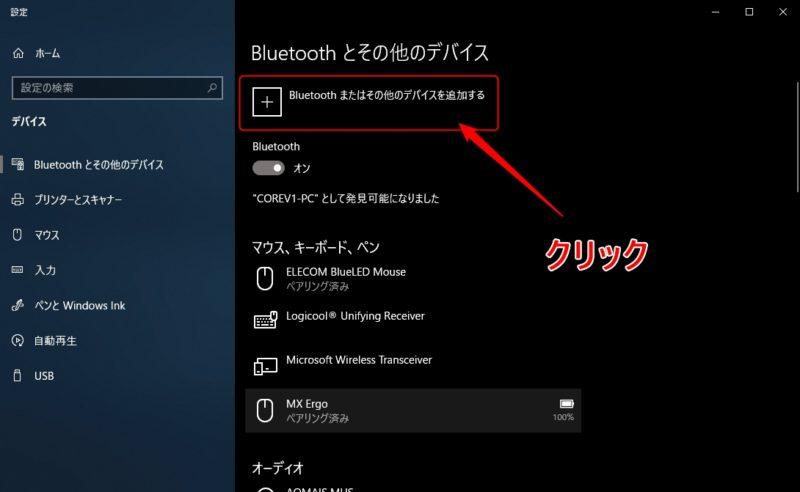 Bluetoothを追加する