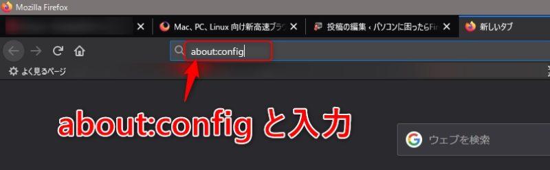 Firefoxの高度な設定画面を表示させる