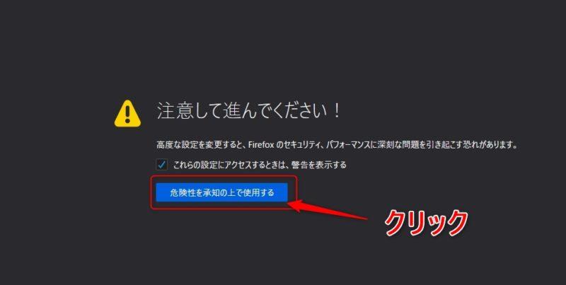 Firefoxの高度な設定の警告画面