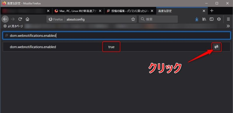 dom.webnotifications.enabledの設定