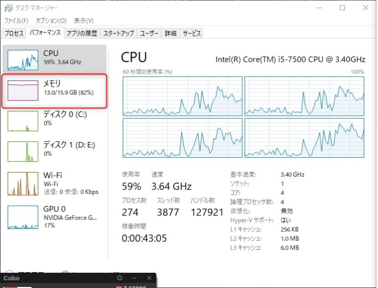「NVIDIA Container」がメモリを異常に消費