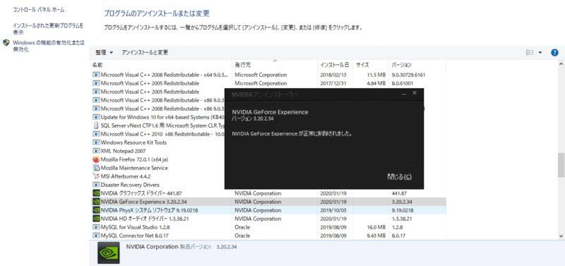 「NVIDIA Container」がメモリを大量に消費する不具合は解決