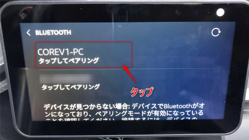 「Echo Show 5」側でWindows10をペアリング