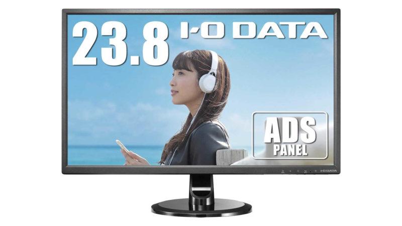 I-O DATA製23.8インチ液晶モニター「EX-LD2381DB」のレビュー