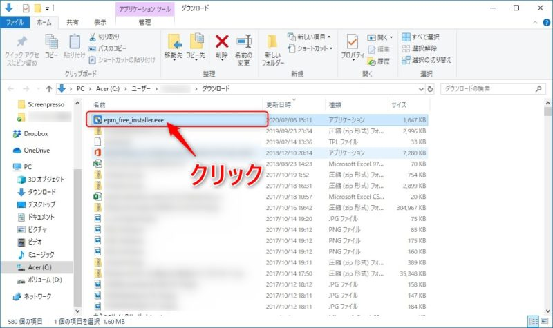 「EaseUS Partition Master Free」をインストール