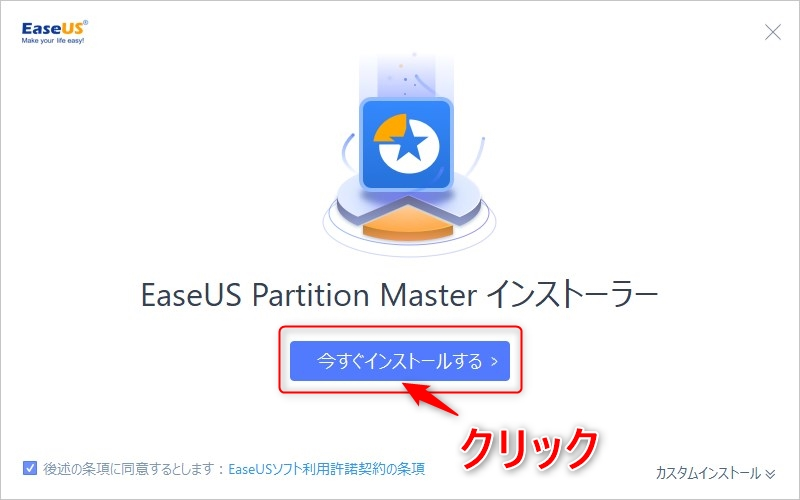 「EaseUS Partition Master Free」のインストール開始