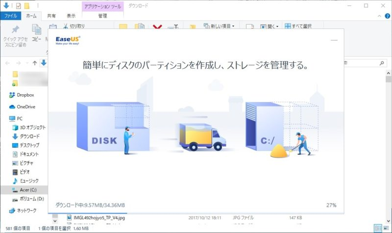 「EaseUS Partition Master Free」のインストール画面