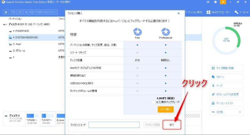 「EaseUS Partition Master Free」を使用する