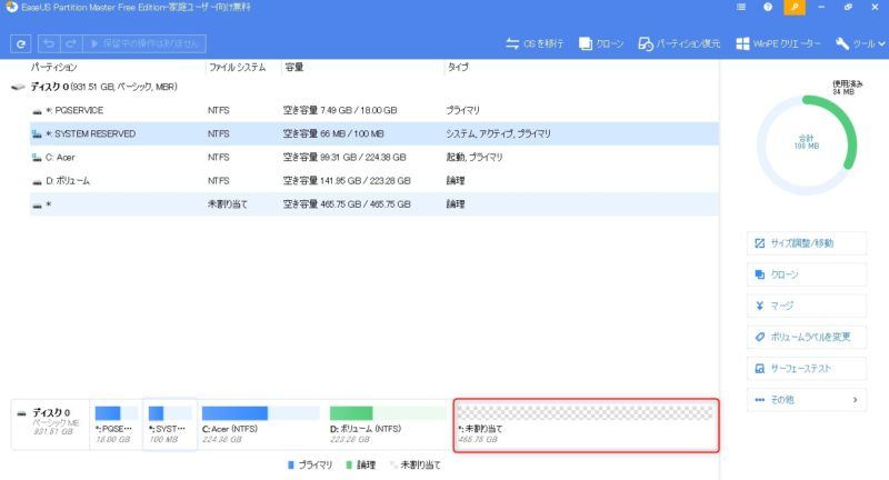 「EaseUS Partition Master Free」を起動する