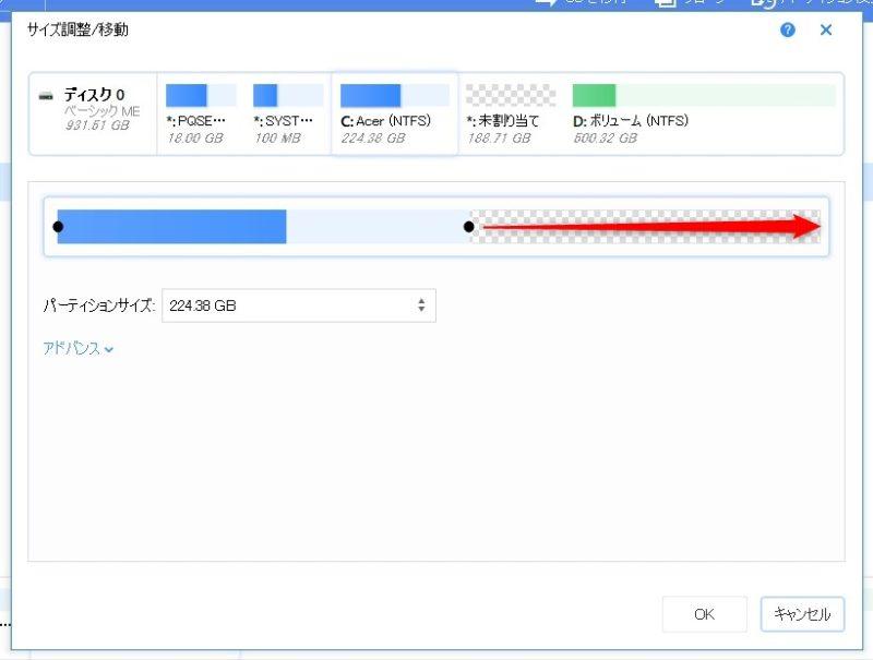 Cドライブのサイズ調整/移動画面を表示