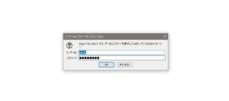 設定画面へログインするためのユーザー名とパスワード