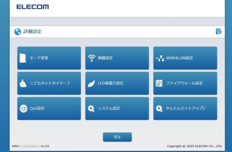ELECOM製Wi-Fiルーターの設定画面を開くIPアドレス・ユーザー名・パスワード